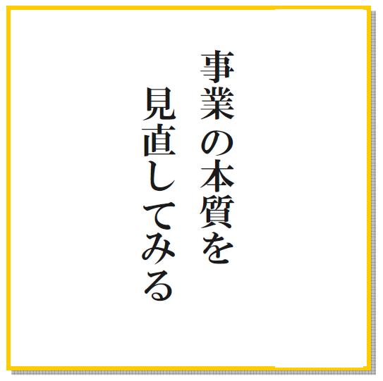 大志塾コラム「事業の本質を見直してみる」