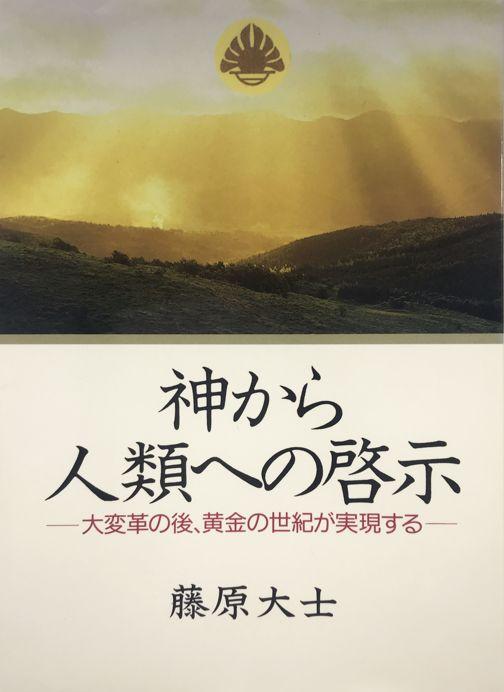 『神から人類への啓示』藤原大士