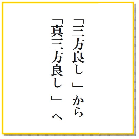大志塾コラム「「三方良し」から「真三方良し」へ」